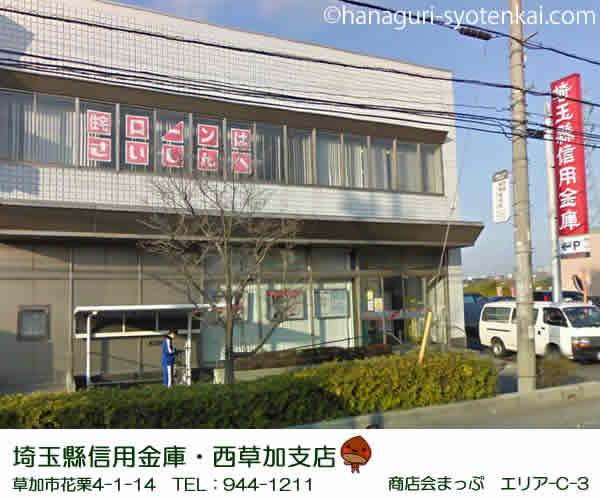 中古マンション 草加市氷川町 東武伊勢崎線草加駅 1490万円