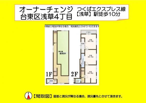 その他 台東区浅草4丁目 つくばエクスプレス浅草駅 5000万円