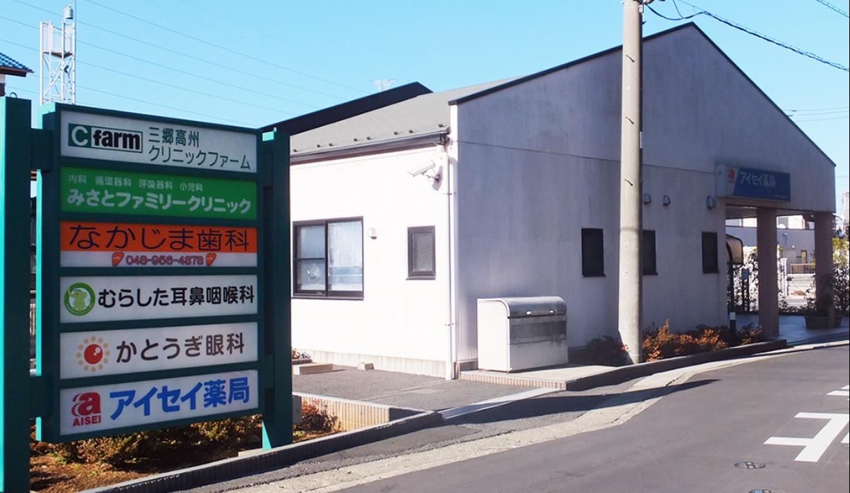 新築戸建 三郷市高州3丁目 千代田常磐線金町駅 3399万円