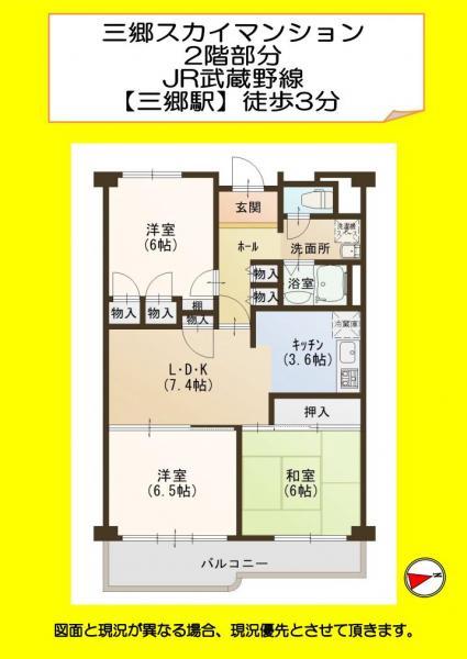 中古マンション 三郷市三郷1丁目 JR武蔵野線三郷駅 1580万円