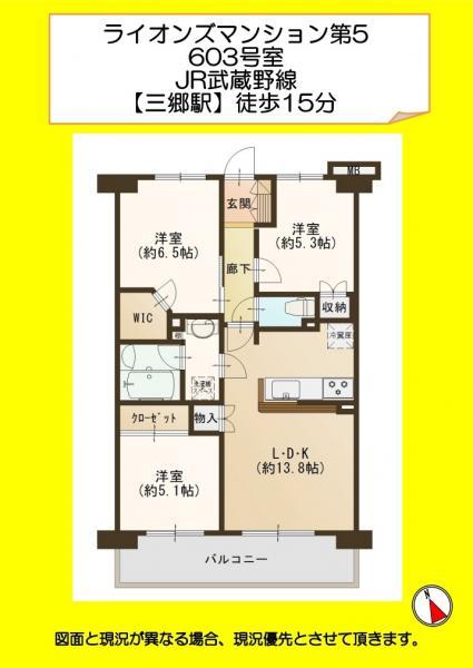 中古マンション 三郷市早稲田5丁目 JR武蔵野線三郷駅 1380万円