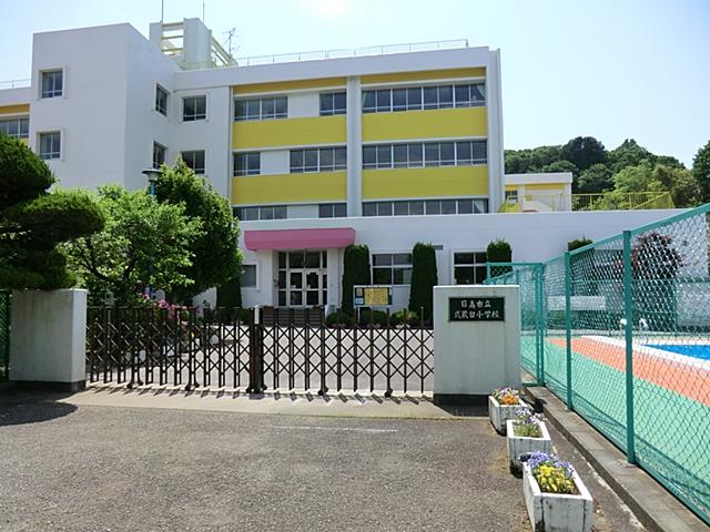 日高市立武蔵台小学校