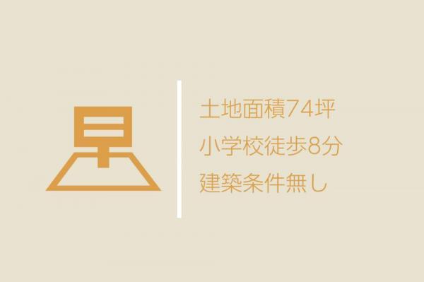 土地 埼玉県坂戸市花影町 東武東上線坂戸駅 1980万円