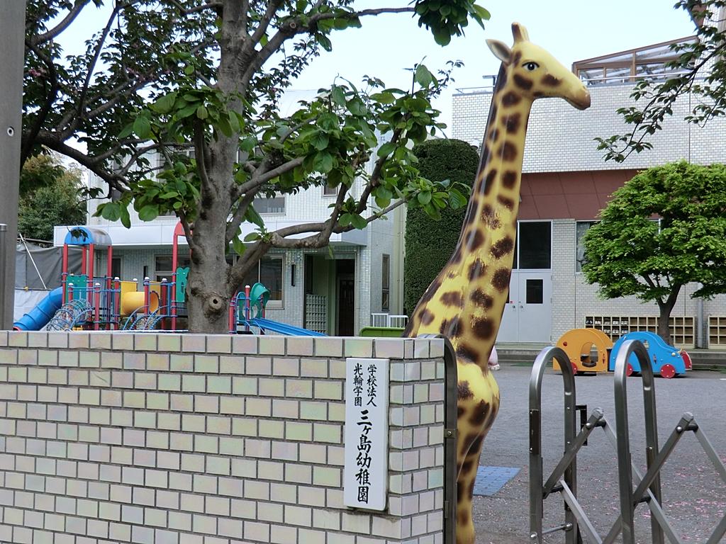 学校法人 光輪学園 三ヶ島幼稚園