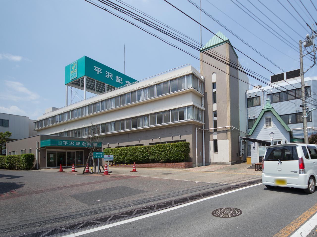 平沢記念病院