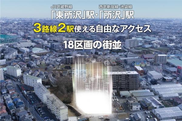 土地 埼玉県所沢市大字下安松 JR武蔵野線東所沢駅 2480万円