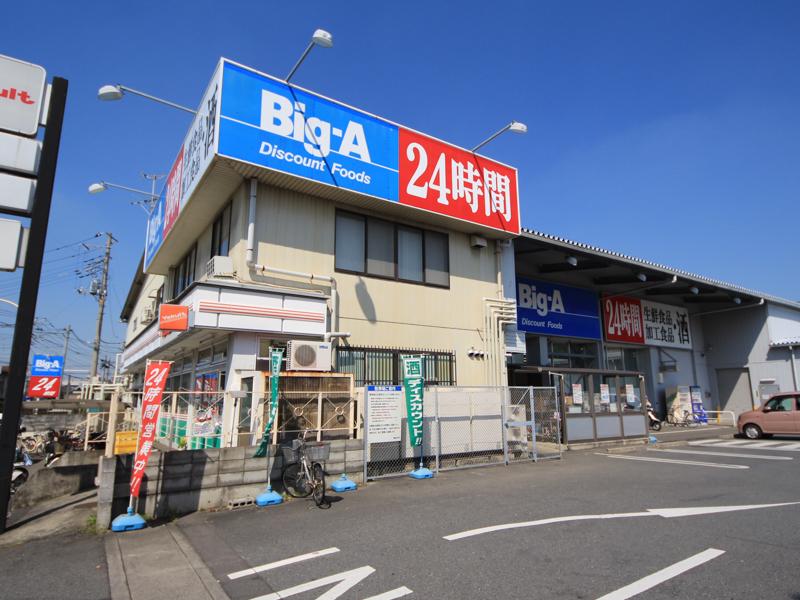 ビッグエー上福岡福岡店