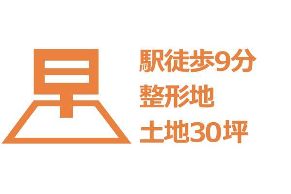 土地 埼玉県入間市大字南峯 JR八高線(八王子〜高麗川)金子駅 780万円