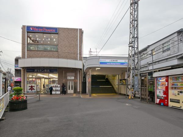 西武新宿線「上石神井」駅