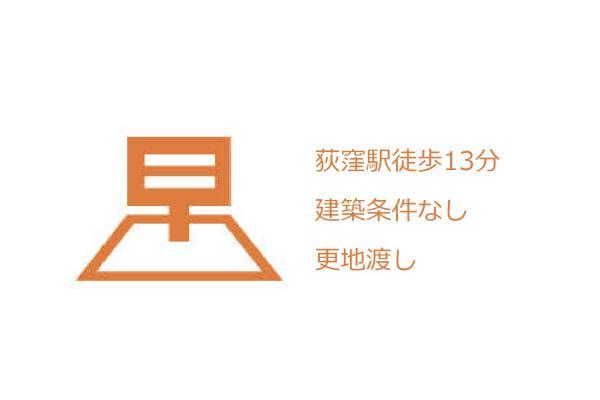 土地 東京都杉並区上荻3丁目 JR中央線荻窪駅 5680万円