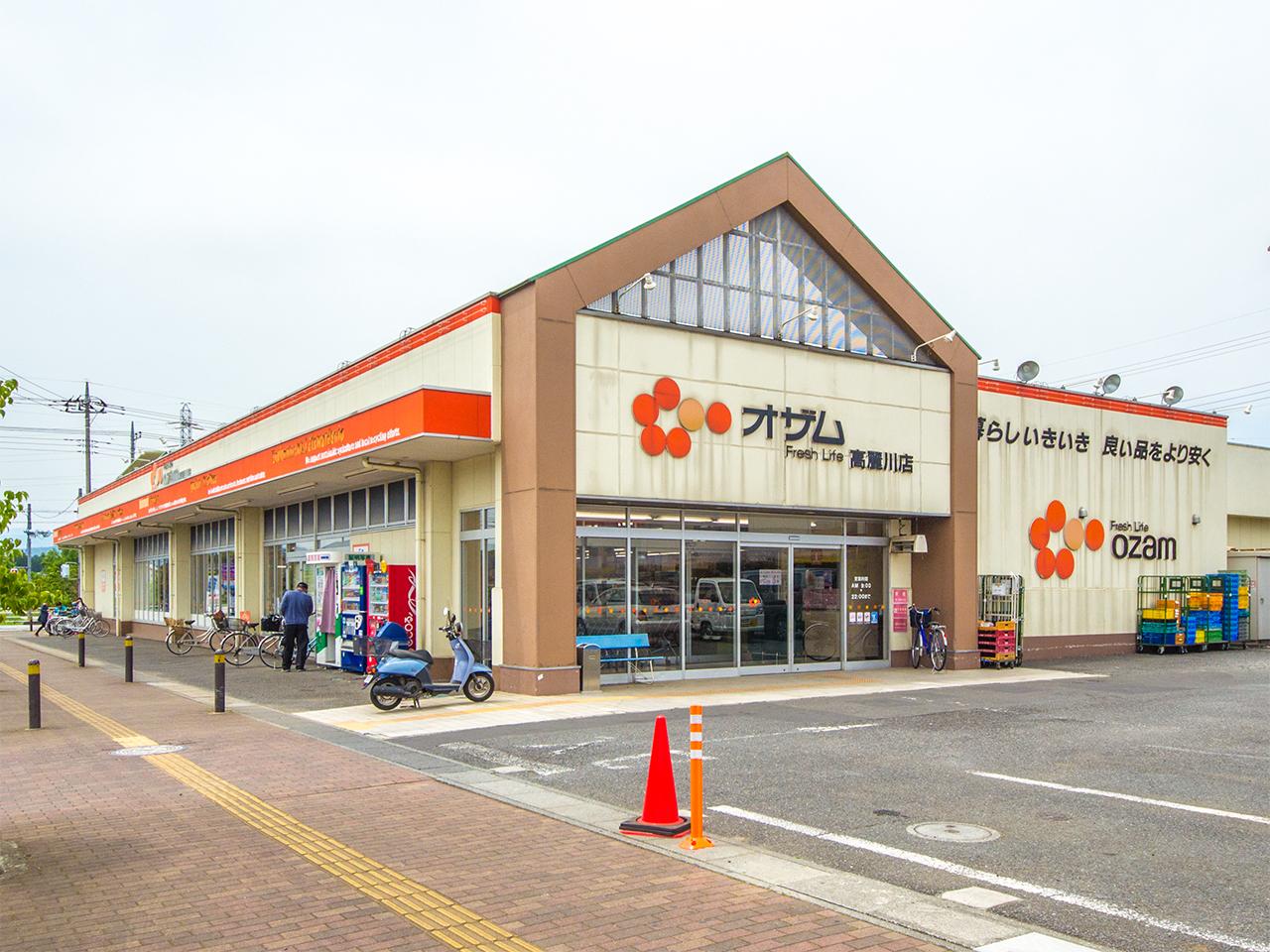 スーパーオザム 高麗川店