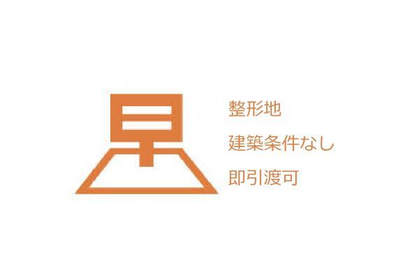 土地 埼玉県新座市東1丁目 東武東上線志木駅 1580万円