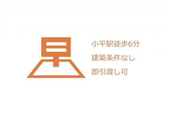 土地 小平市美園町3丁目 西武新宿線小平駅 2630万円