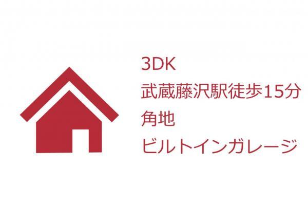 中古戸建 狭山市大字水野 西武池袋線武蔵藤沢駅 1500万円