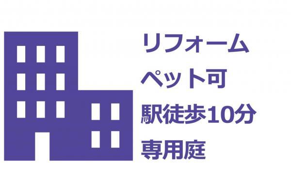中古マンション 志木市柏町3丁目 東武東上線志木駅 1890万円