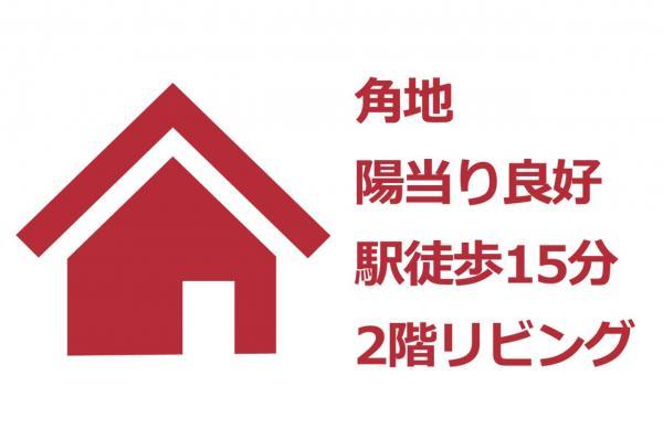 新築戸建 入間市牛沢町 西武池袋線仏子駅 2480万円