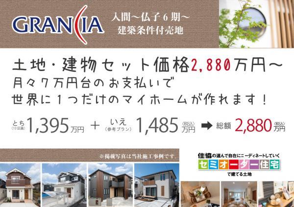 土地 入間市大字仏子 西武池袋線仏子駅 1395万円