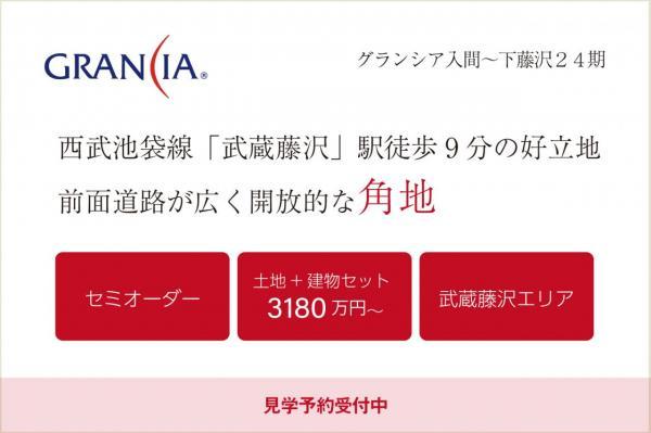 土地 入間市大字下藤沢 西武池袋線武蔵藤沢駅 1595万円