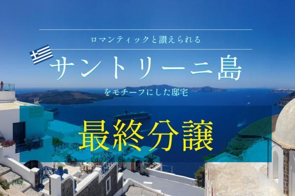 新築戸建 狭山市大字水野 西武新宿線入曽駅 2760万円