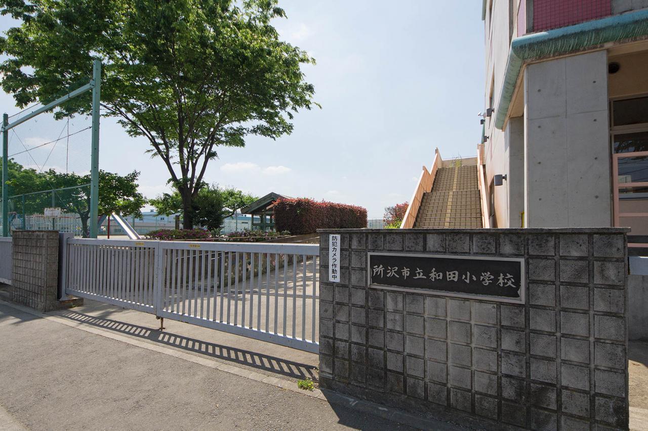 所沢市立和田小学校
