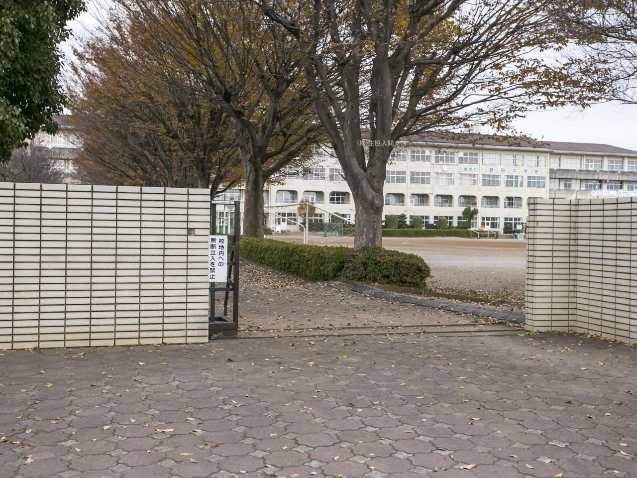 入間市立野田中学校