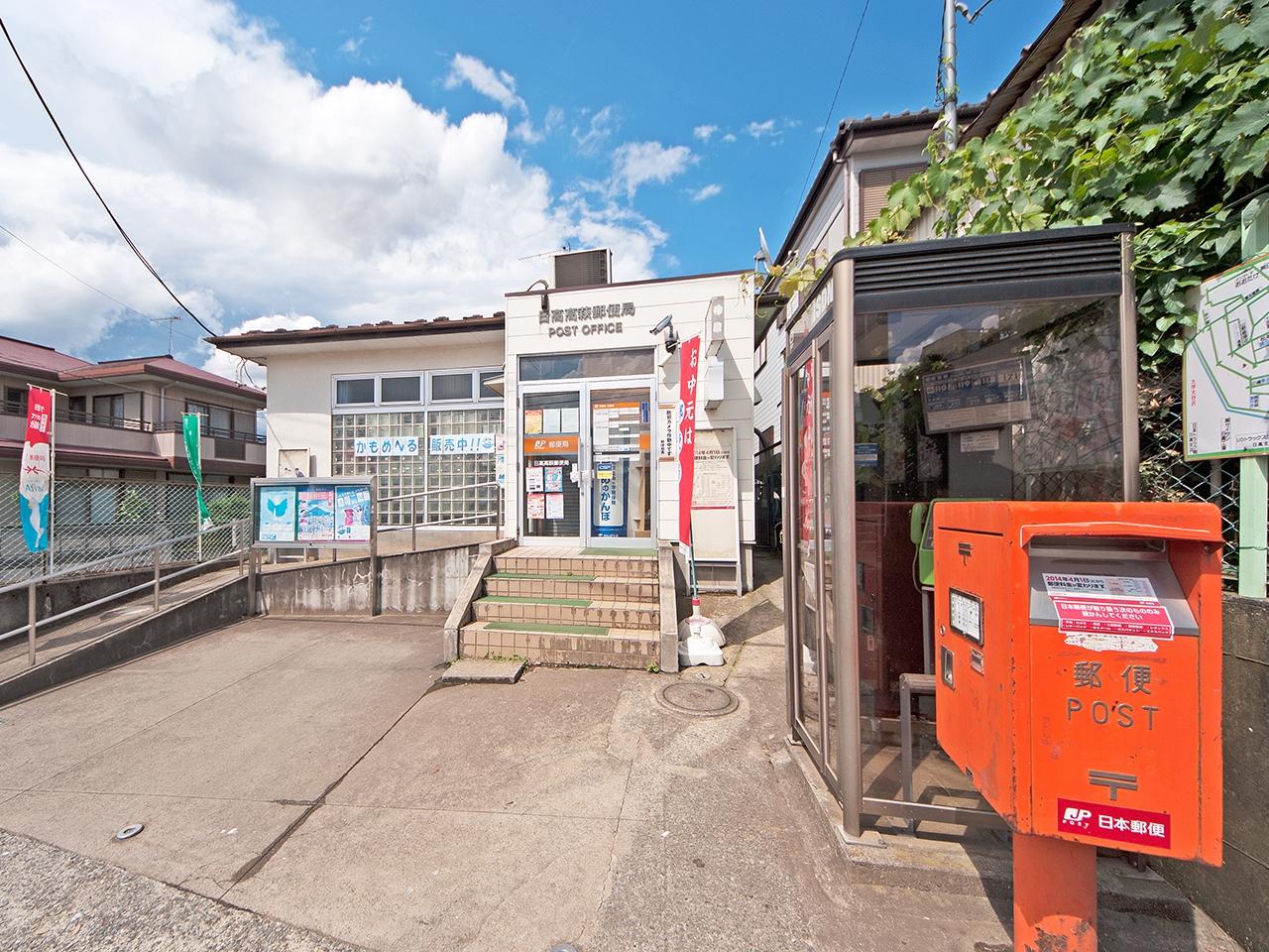 日高高萩郵便局