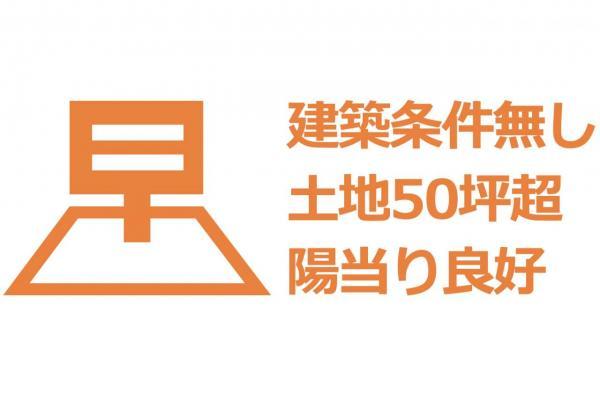 土地 川越市南大塚2丁目 西武新宿線南大塚駅 1380万円