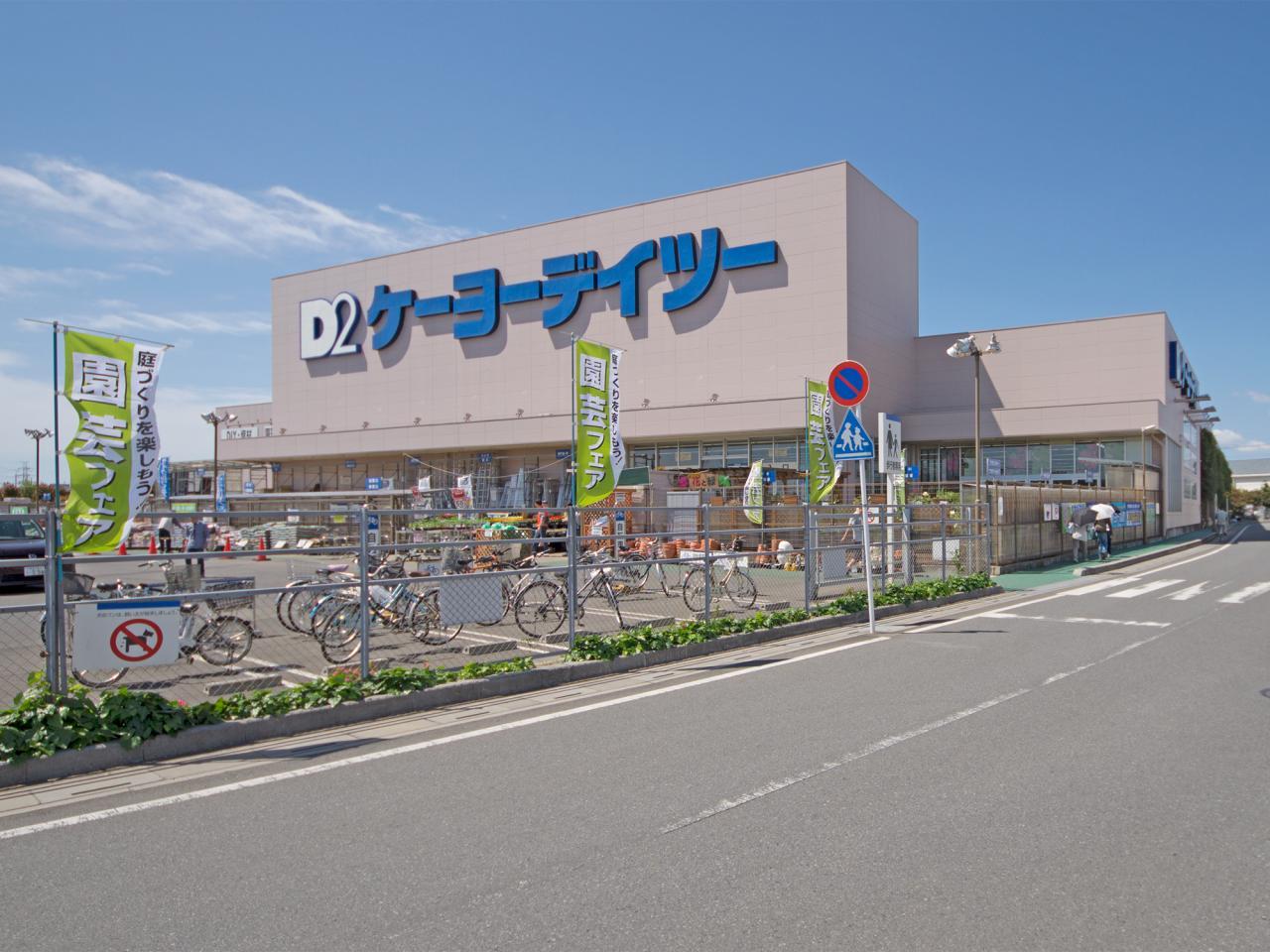 ケーヨーデイツー 狭山店