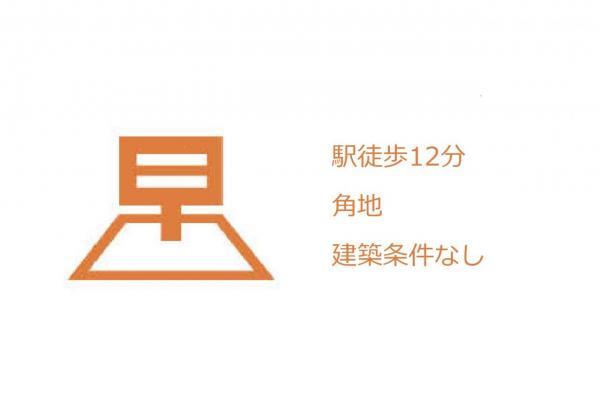 土地 坂戸市千代田1丁目 東武東上線若葉駅 1580万円