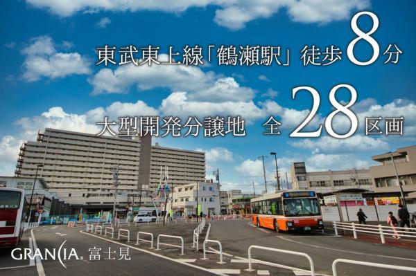 土地 富士見市鶴馬2丁目 東武東上線鶴瀬駅 2895万円~3095万円