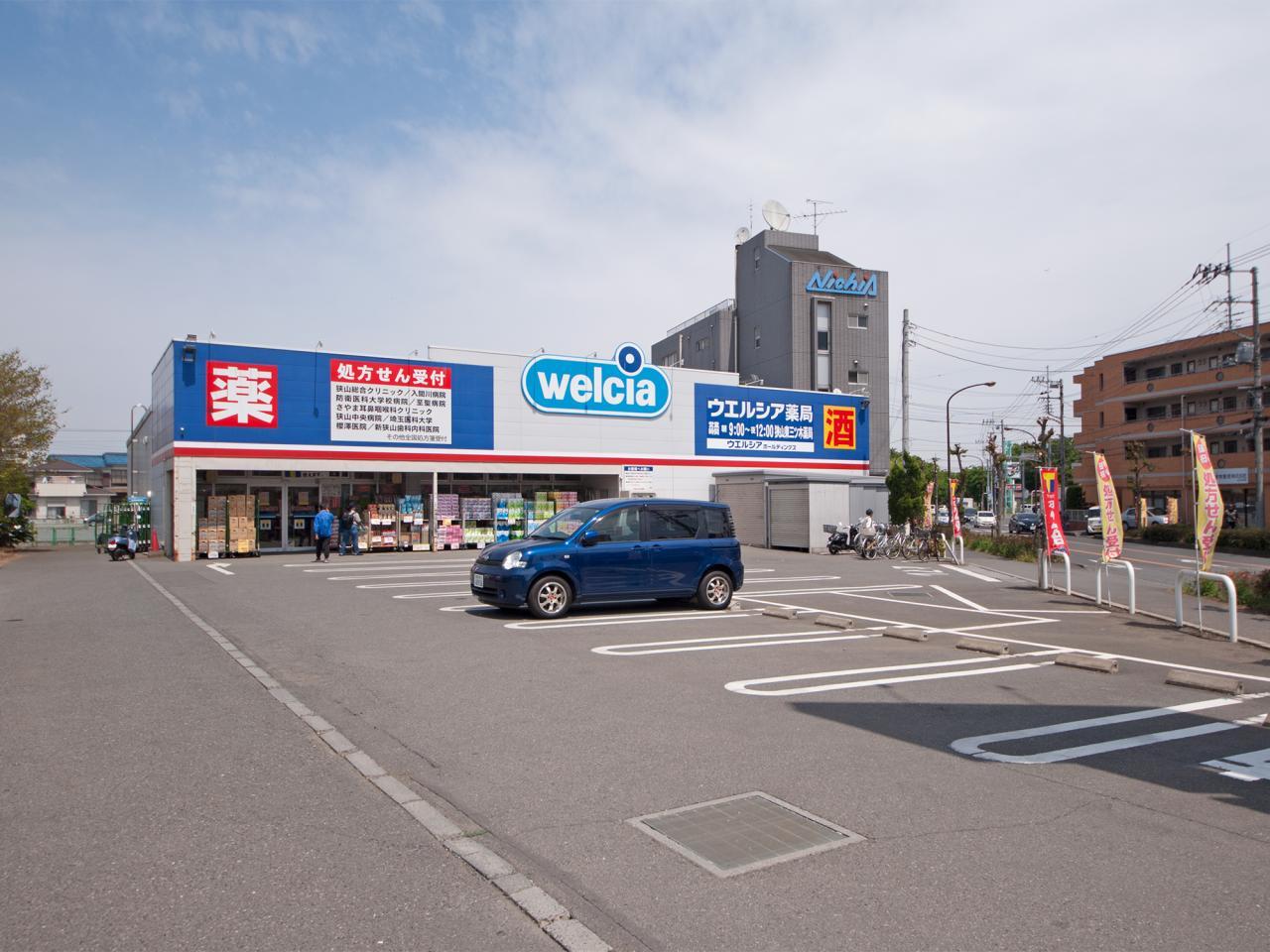 ウエルシア狭山東三ツ木店 (調剤薬局)