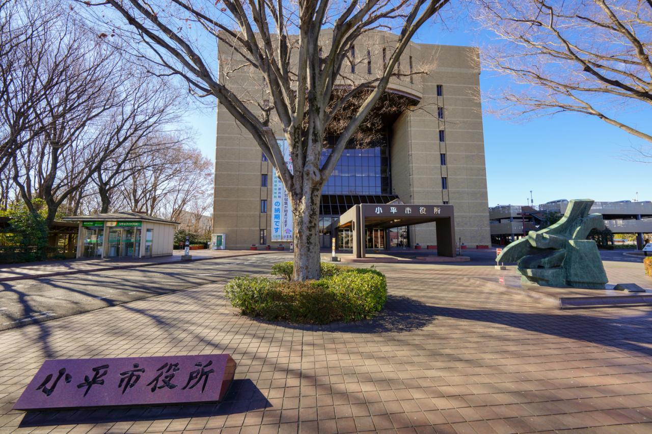 小平市役所