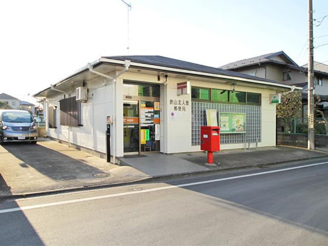 狭山北入曽郵便局
