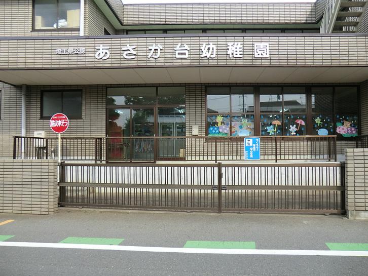 あさか台幼稚園