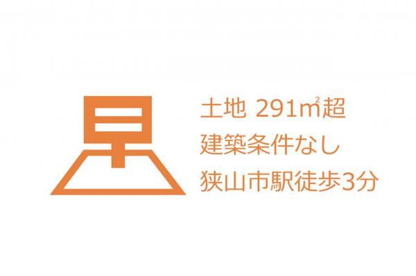 土地 狭山市入間川2丁目 西武新宿線狭山市駅 4280万円