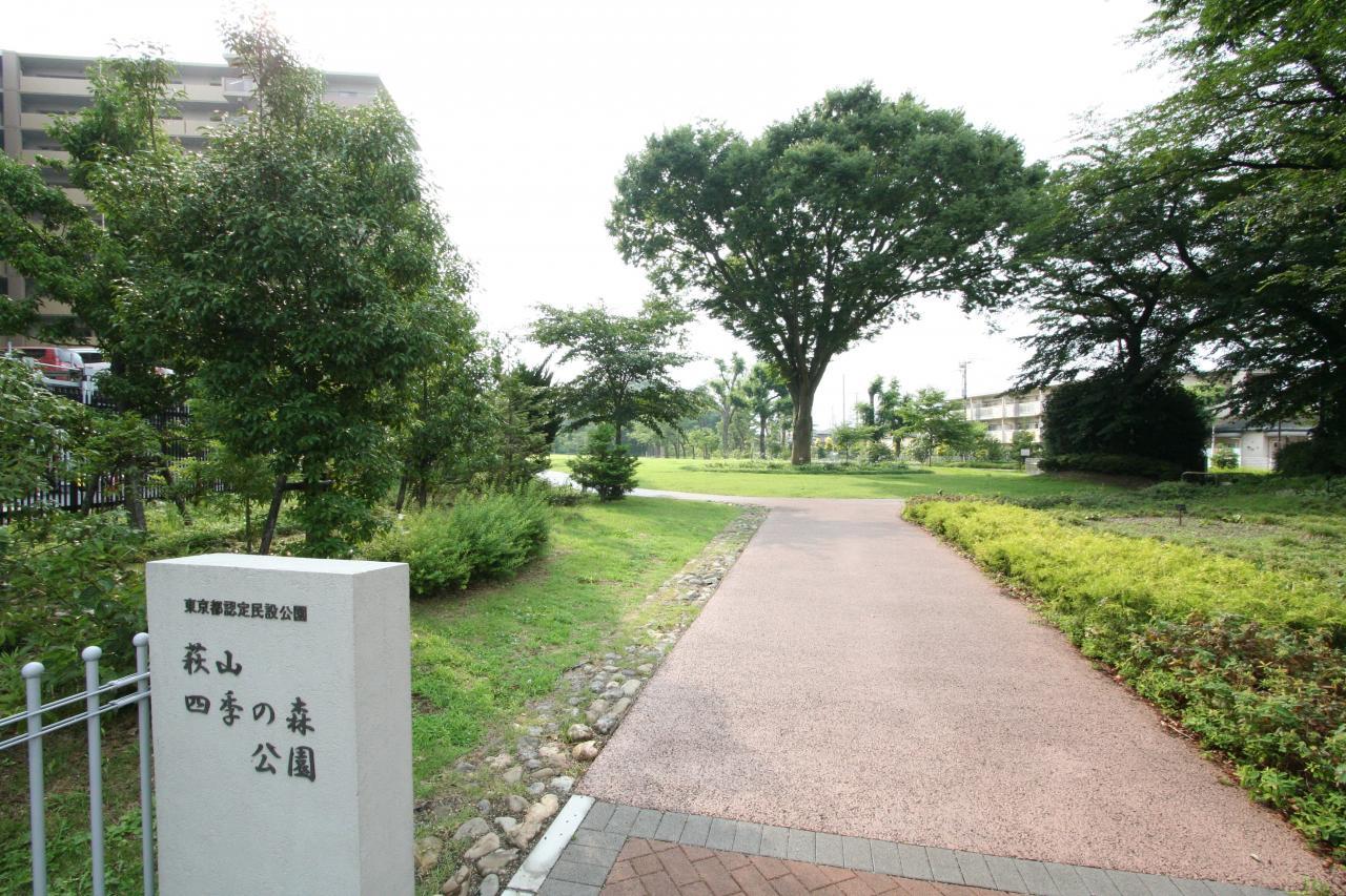 民設 萩山四季の森公園