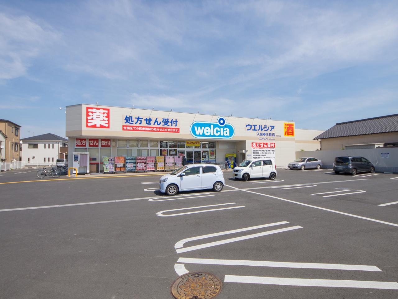 ウエルシア入間春日町店 (調剤薬局)