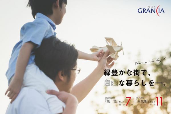 土地 飯能市大字川寺 西武池袋線飯能駅 1595万円~1995万円