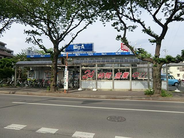 ビッグ・エー 大井亀久保店
