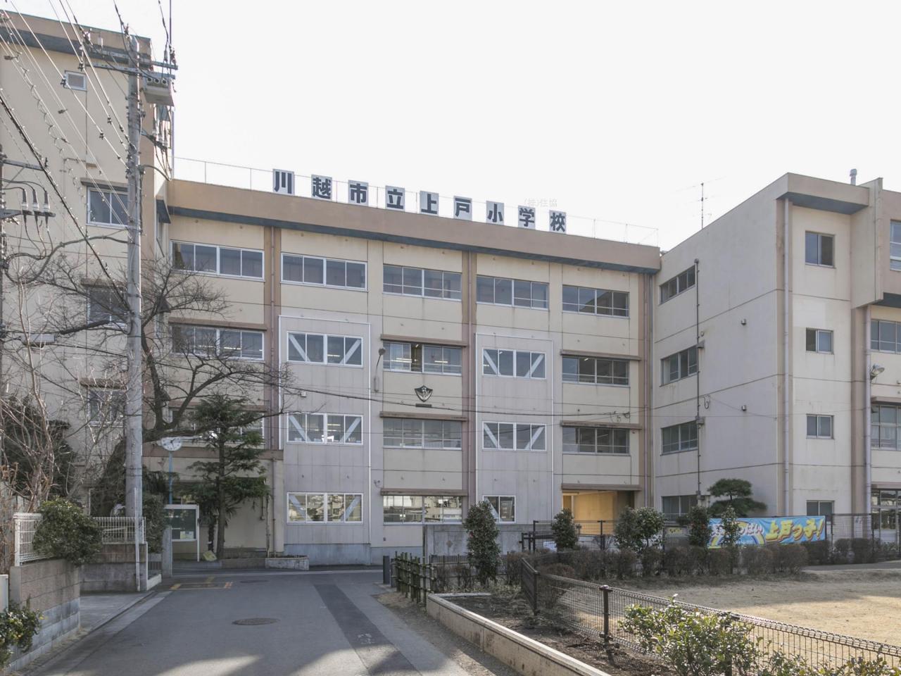 川越市立 上戸小学校