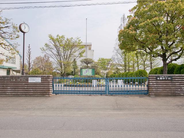 富士見市立本郷中学校