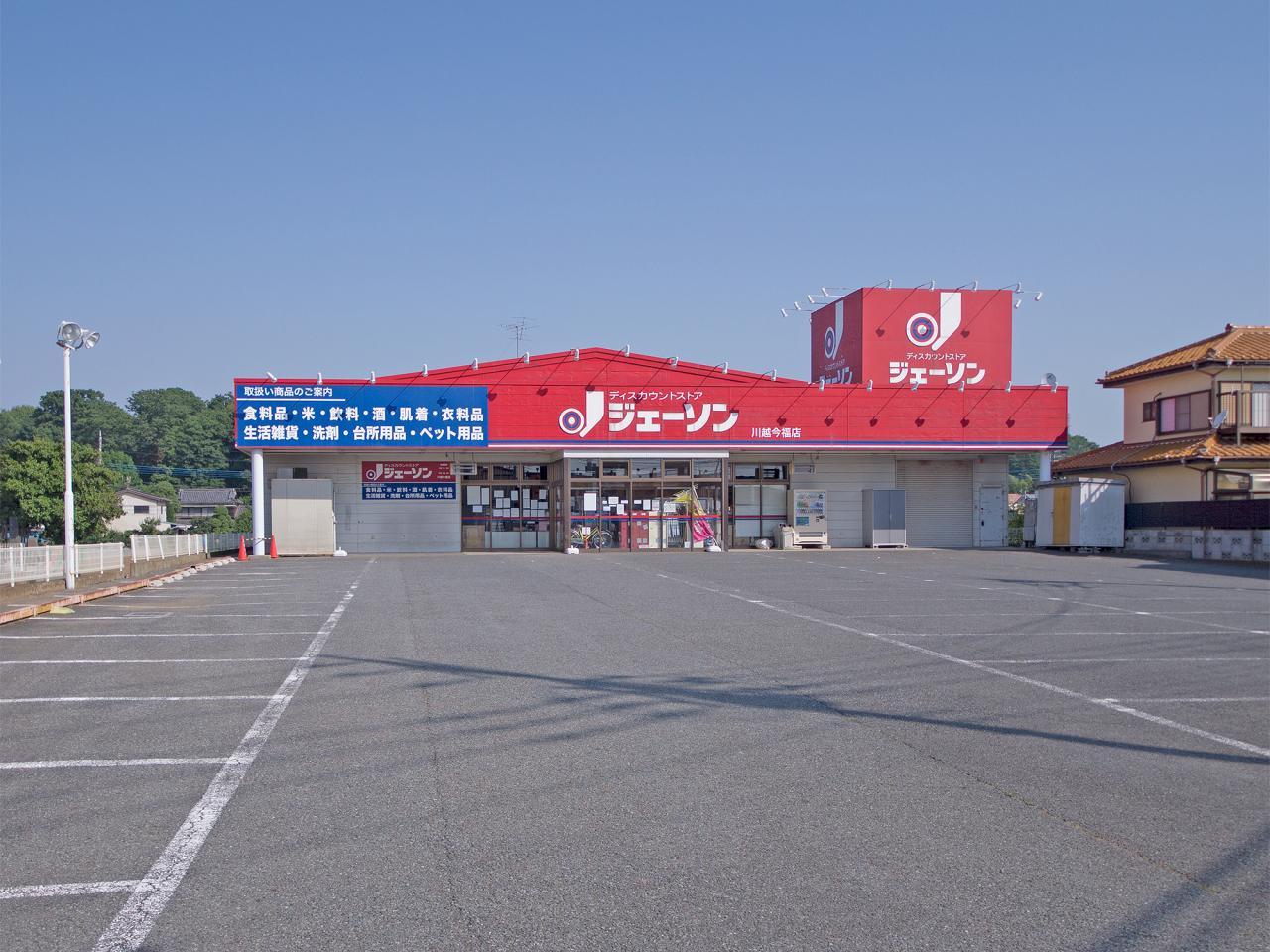 ジェーソン川越今福店