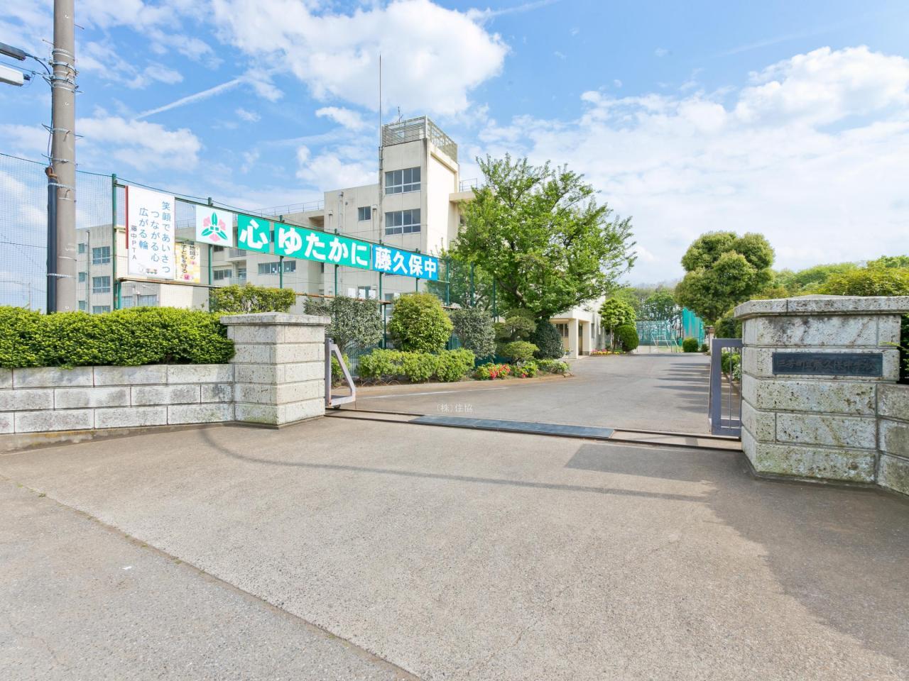 三芳町立藤久保中学校