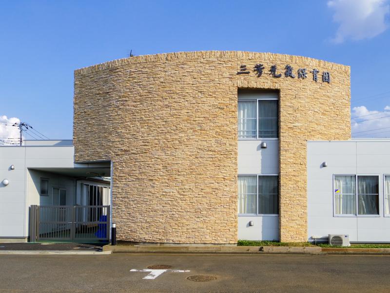三芳元氣保育園