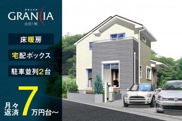 新築戸建 飯能市大字永田 西武池袋線飯能駅 2780万円