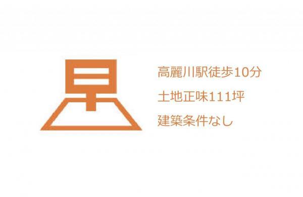 土地 日高市大字上鹿山 JR川越線高麗川駅 1100万円