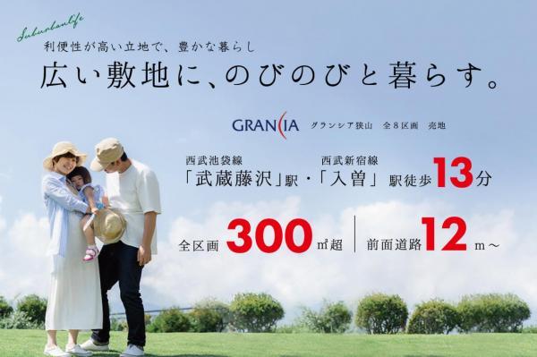 土地 狭山市大字水野 西武新宿線入曽駅 1760万円~1860万円