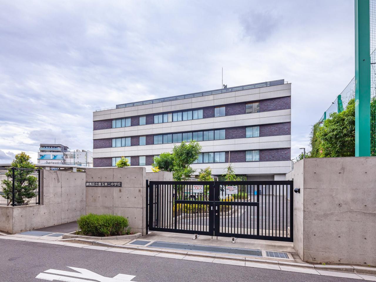 練馬区立豊玉第二中学校