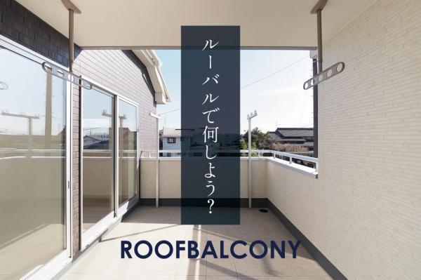 新築戸建 狭山市大字水野 西武新宿線入曽駅 2380万円