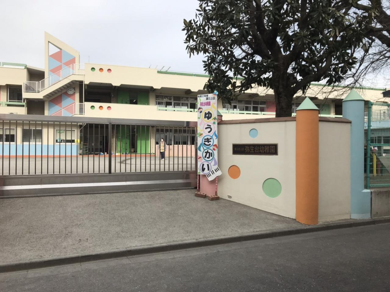 弥生台幼稚園